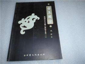 古玉国宝:战国汉代玉雕小佩饰专集(一)