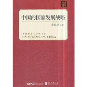 中国的国家发展战略(中文版)