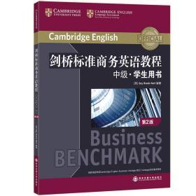 剑桥标准商务英语教程中级 学生用书