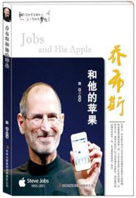 乔布斯和他的苹果【塑封】