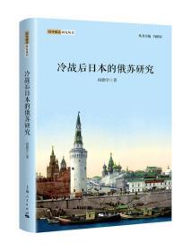 冷战后日本的俄苏研究