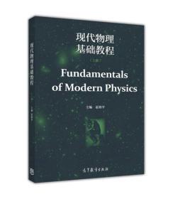 现代物理基础教程(上册)
