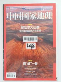 中国国家地理(2015.12总第662期)