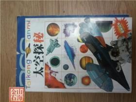 太空探索 探秘丛书