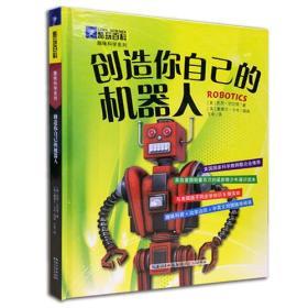 创造你自己的机器人