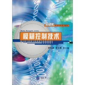 自动化专业本科系列教材:模糊控制技术