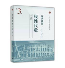 线性代数 经济数学 吴传生 第3版 9787040440690 高等教育出版社