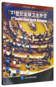 全球卫生外交(第3卷):21世纪全球卫生外交