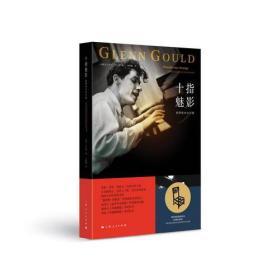 十指魅影:钢琴怪杰古尔德:the life and art of Glenn Gould