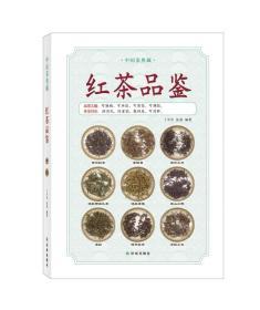 《红茶品鉴》(中国茶典藏)
