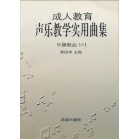 中国歌曲3:成人教育声乐实用曲集、