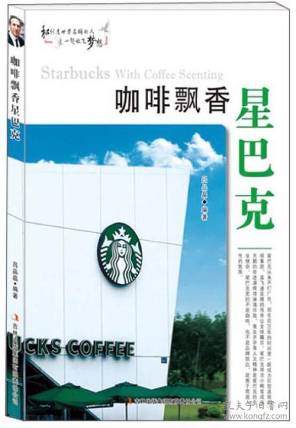 (16教育部)咖啡飘香星巴克