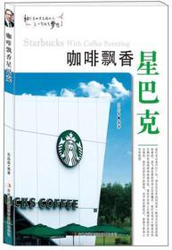 和创造世界名牌的人一起放飞梦想:咖啡飘香星巴克