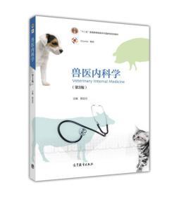 兽医内科学(第3版)