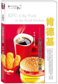 肯德基:小厨房里的大世界