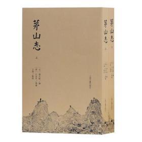 茅山志(平装)(全二册)