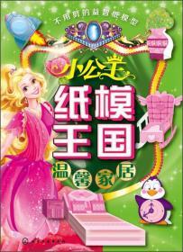小公主纸模王国:温馨家居