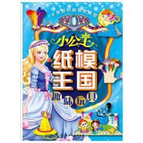 小公主纸模王国.趣味玩具