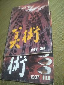 美术1987    8     10    二册
