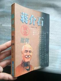 蒋介石读史批判