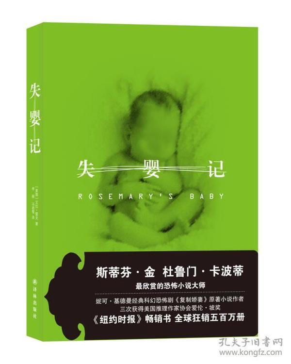 外国通俗文库:失婴记