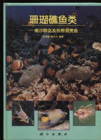 珊瑚礁鱼类-南沙群岛热带观赏鱼(有作者蔡永贞签名,书品看说明)