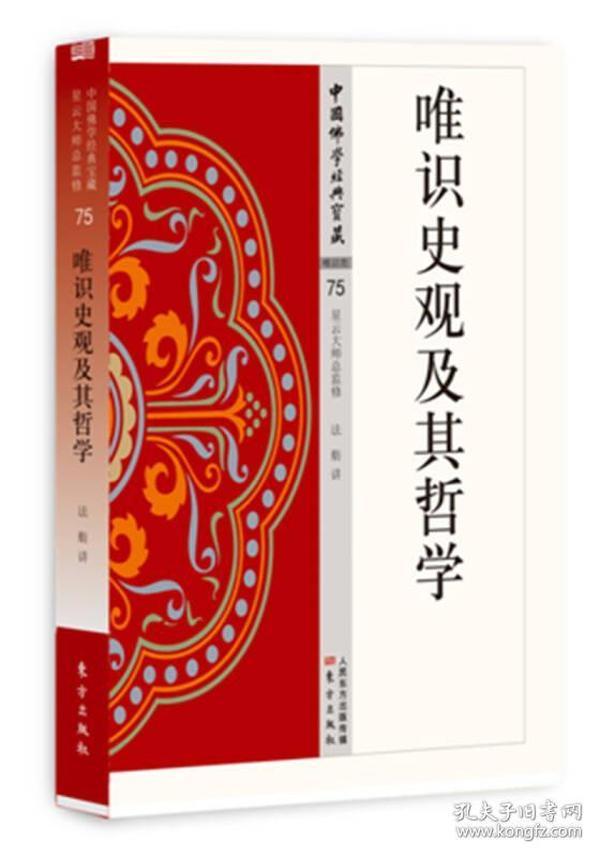 新書--中國佛學經典寶藏·唯識類 75:唯識史觀及其哲學