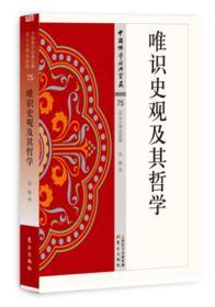 中国佛学经典宝藏-唯识类 75:唯识史观及其哲学