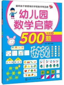 聰明孩子都愛做的學前數學精選題:幼兒園數學啟蒙500題(中班 上)