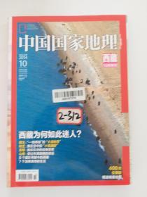 中国国家地理(2014.10总第648期)西藏10月特刊