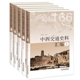 中西交通史料汇编(套装全五册)