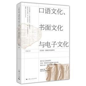 口语文化、书面文化与电子文化