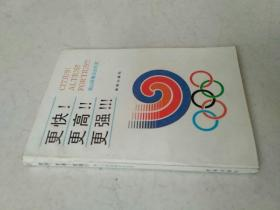 (第24届奥运会纪实) 更快!更高!!更强!!!(稀缺书)【体育书籍·付雪云】