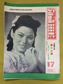 稀见:民国38年 · 新加坡出版 · 娱乐期刊【欢乐】第十七期---封底1947年马来亚I.D.T{登戈舞}冠军陈青夫先生