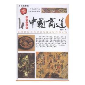 398系列《中国商道》(双色硬壳精装)