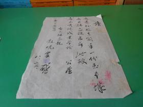 赵晓云写给省立贵阳职业学校信札一页   实物拍照  品如图