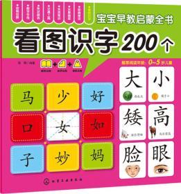 宝宝早教启蒙全书:看图识字200个