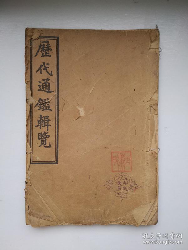历代通鉴辑览,一册。卷九十一至卷九十三,正衡图书