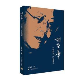 胡荣华:一代宗师 旷世棋王