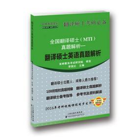 全国翻译硕士(MTI)真题解析:翻译硕士英语真题解析