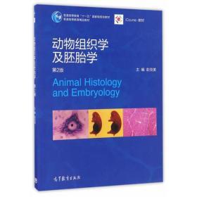 动物组织学及胚胎学(第2版)