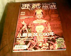 西藏旅游2009年第10期,总第109期