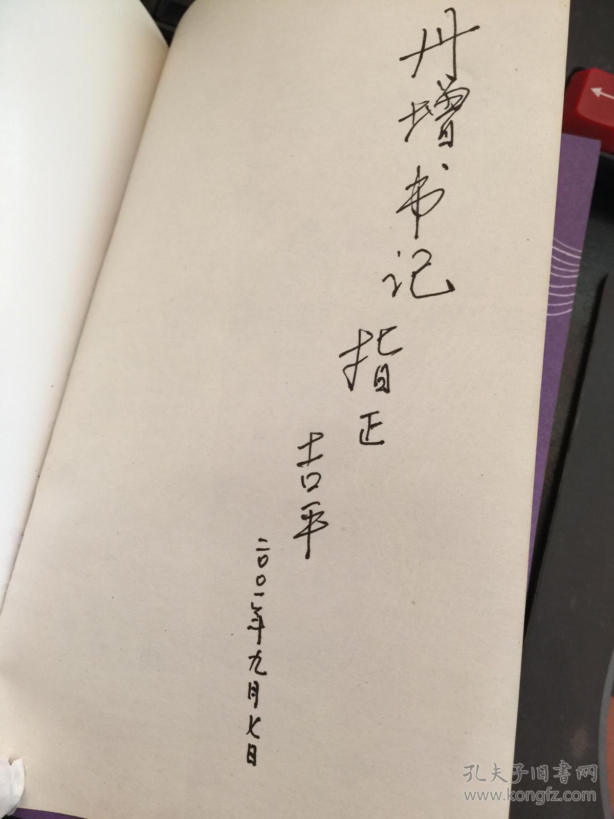北京藏人  吉平签赠本