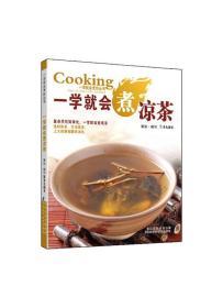 一学就会的烹饪丛书:一学就会做烧烤