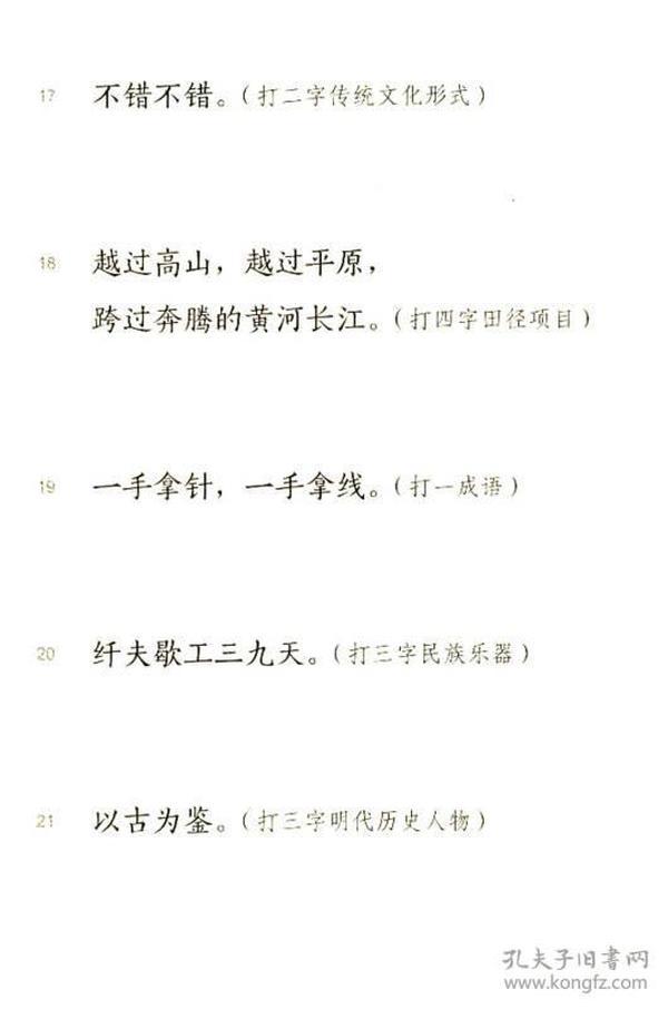 中国谜语大会(第二季)谜语精选