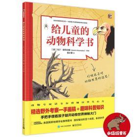 给儿童的动物科学书(精装绘本)