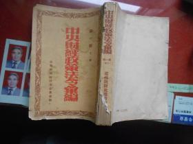 中央财经政策法令汇编(第一辑 下册)1950一印