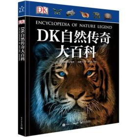 DK自然传奇大百科(全彩)