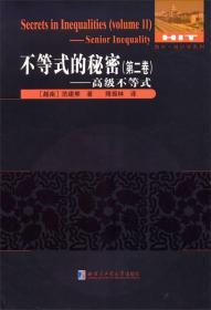不等式的秘密(第二卷):高级不等式