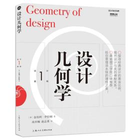 设计几何学9787558605895(HZ精品书)